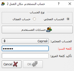 Example of setting up automatic logon with a local account type