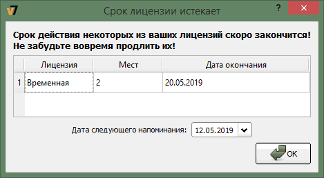 License Expiration Message